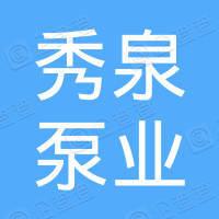 上海秀泉泵业制造有限公司