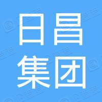 日昌(福建)集团有限公司晋江分公司