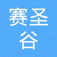杭州赛圣谷海大创业投资合伙企业(有限合伙)