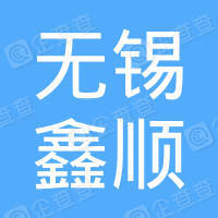 无锡鑫顺人力资源服务有限公司