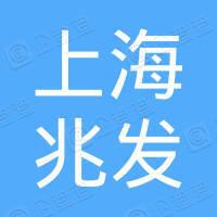 上海兆发塑料包装制品有限公司