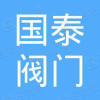 上海国泰阀门厂有限公司