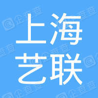 上海艺联电子商务有限公司