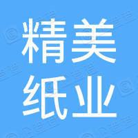 西安精美纸业有限公司