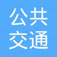 锦州市公共交通有限责任公司