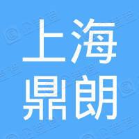 上海鼎朗文化传媒有限公司