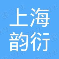 上海韵衍文化传媒中心