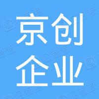 阳信县京创企业管理咨询合伙企业(有限合伙)