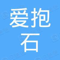 上海爱抱石标签有限公司
