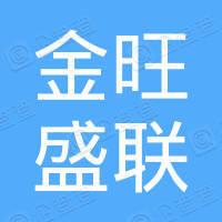 天津金旺盛联液压设备有限公司
