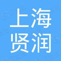 上海贤润文教用品经营部