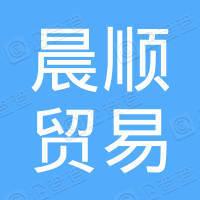 济南晨顺贸易有限公司