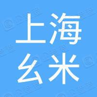上海幺米网络科技有限公司