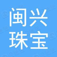 上海闽兴珠宝有限公司