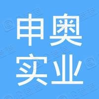 上海申奥实业有限公司