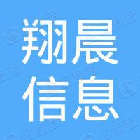上海翔晨信息科技有限公司