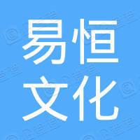 易恒(上海)文化传媒有限公司