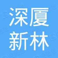 珠海深厦新林贸易有限公司
