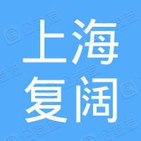 上海复阔企业营销策划有限公司