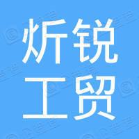 上海炘锐工贸有限公司
