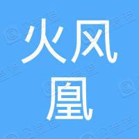 仙游火风凰网络科技有限公司