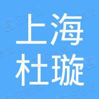 上海杜璇文化传媒有限公司