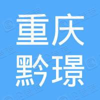 重庆黔璟交通建设工程有限公司