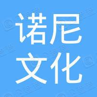 诺尼文化传媒(上海)有限公司