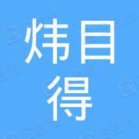 上海炜目得实业有限公司