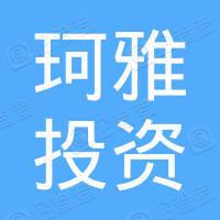 杭州珂雅投资管理有限公司
