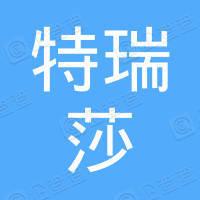 重庆特瑞莎食品有限公司