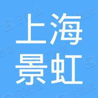 上海景虹塑胶制品有限公司