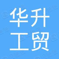 湖南华升工贸进出口(集团)公司驻深圳办事处