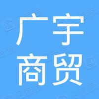 聊城广宇商贸有限公司