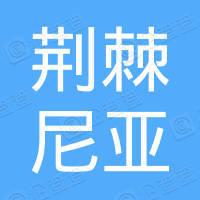 茌平荆棘尼亚商贸有限公司