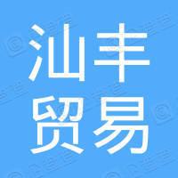 上海汕丰贸易有限公司
