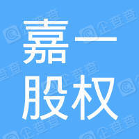 上海嘉一股权投资基金管理有限公司