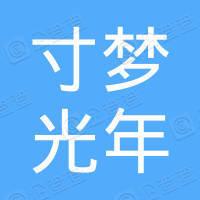 上海寸梦光年网络科技有限公司