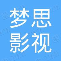 上海梦思影视传媒有限公司