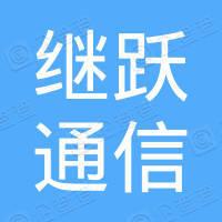 云南继跃通信技术有限公司