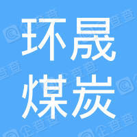 呼玛县环晟煤炭经销有限公司
