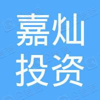 上海嘉灿投资管理有限公司