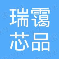 上海瑞霭芯品半导体有限公司