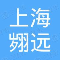 上海翙远企业管理咨询服务中心