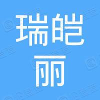 上海瑞皑丽企业管理咨询有限公司