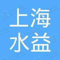 上海水益信息技术服务中心