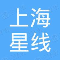 上海星线网络科技有限公司