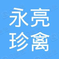 永嘉县永亮珍禽有限公司