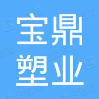 上海宝鼎塑业有限公司