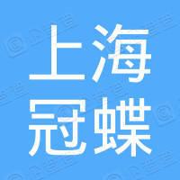 上海冠蝶阀门制造有限公司